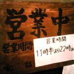 らぁめん屋 宮本武蔵 - 看板③(営業情報)