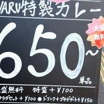 25655379 - カレー専用の看板。大盛り無料です。