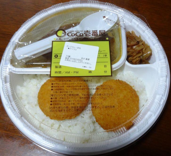 CoCo壱番屋 越谷東大沢店