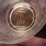 そば家 一創庵 - 焼酎のコップの底に雲海の文字が