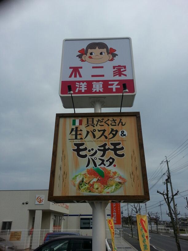 モッチモパスタ 東加古川店
