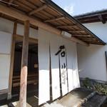 Sekiyou - 玄関