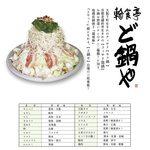 【輪食亭ど鍋やメニュー】