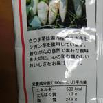 25677271 - さつまいもは、国内産の「黄金千貫芋」。白いお芋さん。
