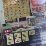 弁当家 - 壁に弁当の写真