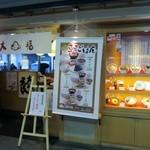 25677583 - 博多駅のエキサイドにある福岡のうどん屋の代表大福うどんです