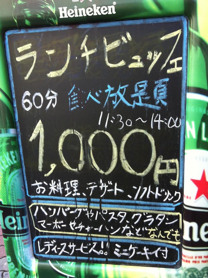 プロースト 名古屋栄店