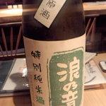 酒蔵 - 特別純米無濾過生原酒「浪の音」