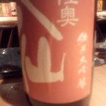 酒蔵 - 純米大吟醸・陸奥「八仙」