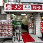 ラーメン築地 - 中野新橋駅の改札の真正面。