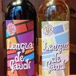 ガウディの舌 - オリジナルラベルのワイン