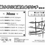 神戸牛炉窯焼ステーキ 雪月風花 北野坂 - ランチメニュー