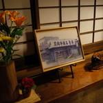 いし橋 - 昔のお店の写真