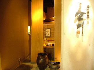 串焼き・魚 新宿宮川 - 大人の集う癒しの和空間へ・・・