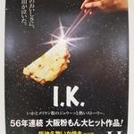 阪神名物 いか焼き - IKって・・・ETのパクリか!!(www