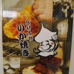 阪神名物 いか焼き - 阪神名物いか焼き