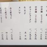 永福町大勝軒 - 2014.4.1新メニュー