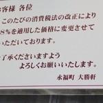 永福町大勝軒 - 消費税導入のお詫び