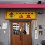 山東 2号店 -
