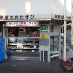 飯塚精米店 - 外観