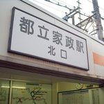 麺や 七彩 - 都立家政駅