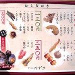天ぷら かずき -