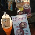 琉球菓子処 琉宮 - 店頭のPOP