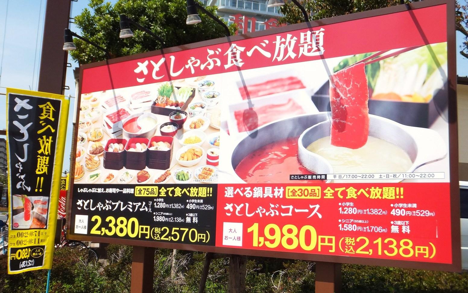 和食さと 堺宿院店