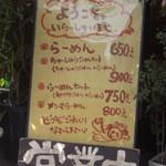 こうかいぼう - 外(新)メニュー(14-04)