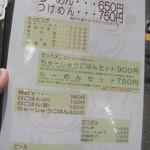 こうかいぼう - 店内(新)メニュー(14-04)