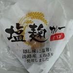 HORN - 料理写真:塩麹カレーパン