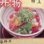 おおずし - 海鮮丼は絶品です!