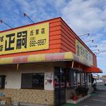 正嗣 - (2014/2月)外観