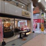 ひよ子本舗吉野堂 - アーケード街の店入口