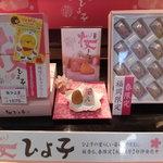 ひよ子本舗吉野堂 - 季ひよ子 桜
