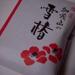 雪国庵あめ友 - 料理写真:加茂山の雪椿