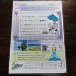 25728574 - 卓上メニューと大神島の説明