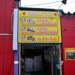 タイ料理サバイ・サバイ - 建物入り口付近@2009/10