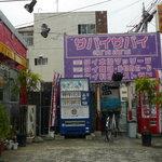 タイ料理サバイ・サバイ - 通りからの外観@2009/10
