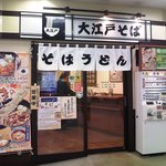 大江戸そば  - 店頭(北口改札外)