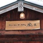 ファーマーズ・カフェ 風土 - 屋根の看板