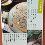 寿美吉 - 定番メニュー(増税後)
