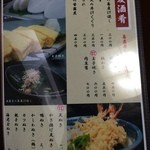 寿美吉 - 酒肴メニュー(増税後)