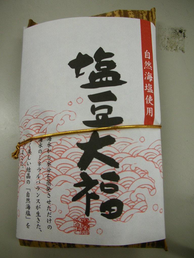 梅林堂 エキュート大宮店