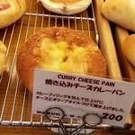 ブーランジェリー パルク - 焼き込みチーズカレーパン