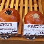 ブーランジェリー パルク - こしあんパン、つぶあんパン