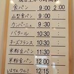 ブーランジェリー パルク - 焼き上がり予定表