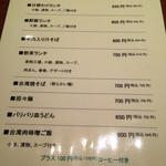 chuukaryourihisuien - 2014年4月からの新しいランチメニューです。