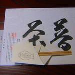 普茶 西願寺 -