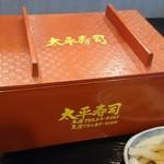 太平寿司 - 料理写真: